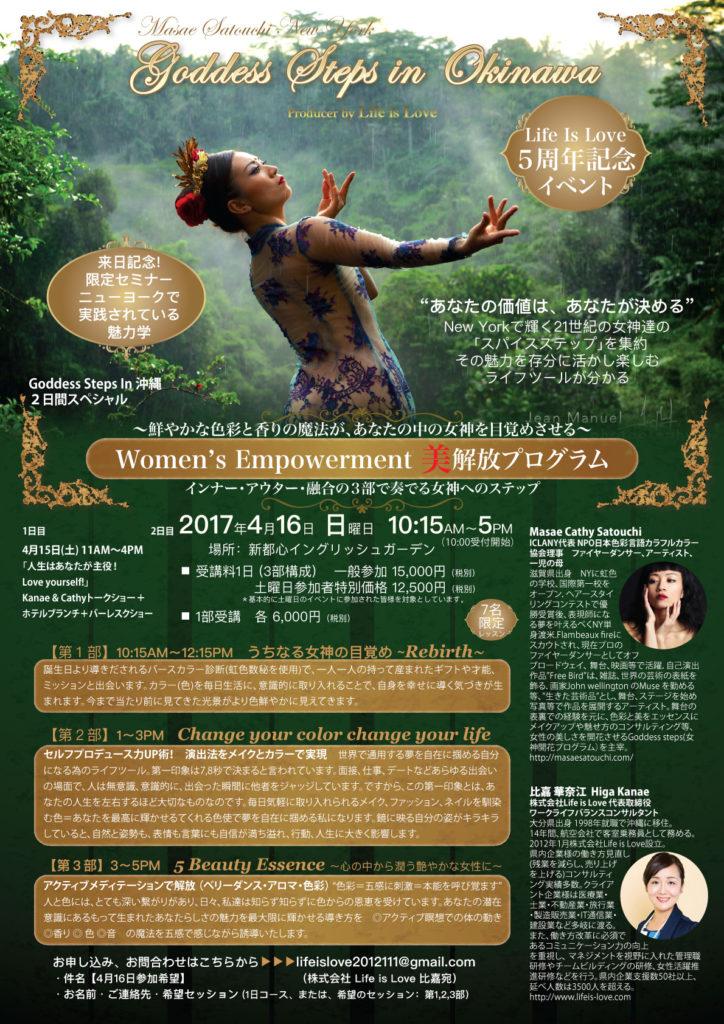 Flyer_Goddress_Okinawa_A4