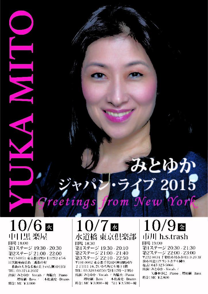 JapanTour2015YukaMito
